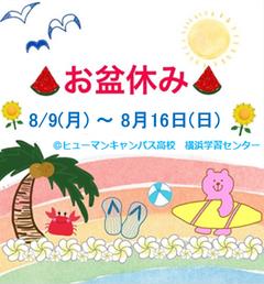 【横浜】夏季休暇のお知らせ