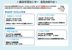 【横浜】1dayオープンキャンパス、体験授業のお知らせ☆