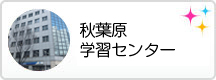 秋葉原(大学進学・通学)