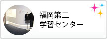 福岡(専門分野)