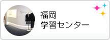 福岡(大学進学・通学)