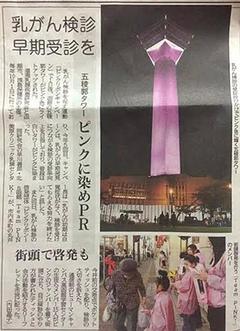 『北海道新聞』にピンクリボン活動のお手伝いの様子が紹介されました。