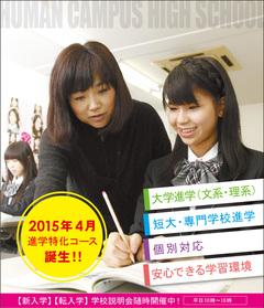 全国初の進学特化コースが2015年4月、大阪エリアに開校