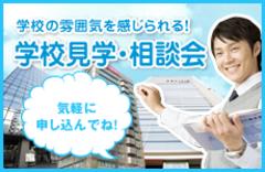 【4月新入学/今期転入学】出願受付のお知らせ