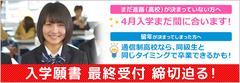 入学願書最終受付 締切迫る!