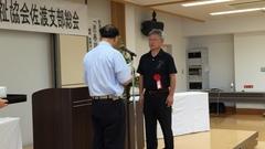 佐渡学習センターの高柳先生が精神保健福祉功労者支部長表彰者として表彰されました!