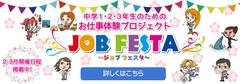 春のジョブフェスタ開催中!!!