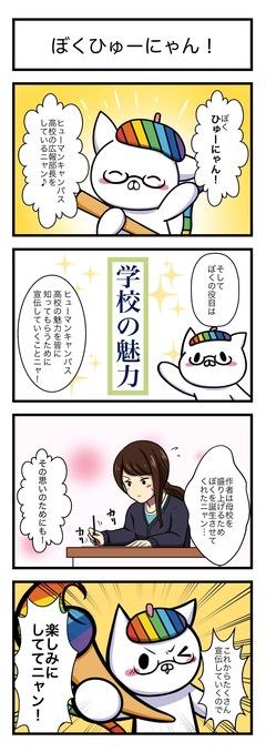 【ひゅーにゃん四コママンガ】ひゅーにゃんの活躍をご紹介!