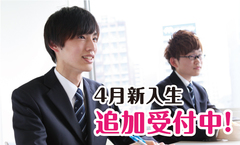 2月入試日程について☆4月新入生願書受付中