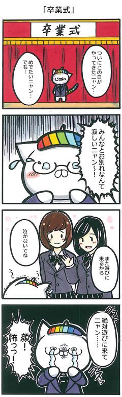 【ひゅーにゃん四コママンガ】第2弾「卒業式」