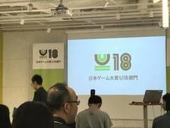 在校生が日本ゲーム大賞U18部門の予選大会に出場しました!!