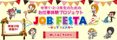 秋のジョブフェスタ開催日程決定!