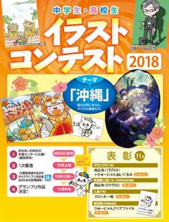 2018年度イラストコンテスト募集中!