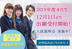 2019年度4月入学生 入学願書最終受付中!