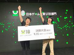 在校生の作品が「日本ゲーム大賞2019 U18部門」 の決勝大会に進出!