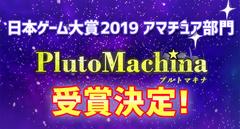 在校生が所属するチームの作品が日本ゲーム大賞2019 アマチュア部門 受賞作品に選出されました!