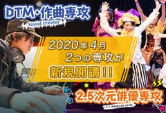 2020年4月に新コースが開講します!【DTM・作曲/2.5次元俳優】