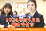 2020年度4月生 個別相談会・学校見学受付中!