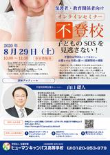 オンラインセミナー「不登校~子どものSOSを見逃さない!」のご案内