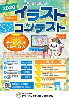イラストコンテスト2020 Web投票いよいよスタート!!!