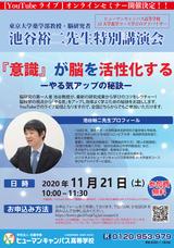 オンラインセミナー開催決定!東京大学薬学部教授池谷裕二先生講演会のお知らせ