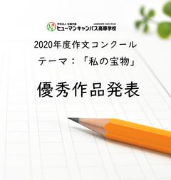 作文コンクール結果発表&優秀作品紹介!!