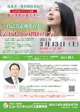 (3月13日開催)オンラインセミナー「~自己肯定感を育む~子どもとの関わり方」のご案内