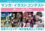 【9月17日まで】マンガ・イラストコンテスト開催中♪