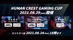 【お知らせ】8月29日「Human Crest Gaming Cup」を開催!
