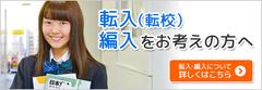 【新宿】高校+専門授業を学ぶならヒューマンキャンパス高校!