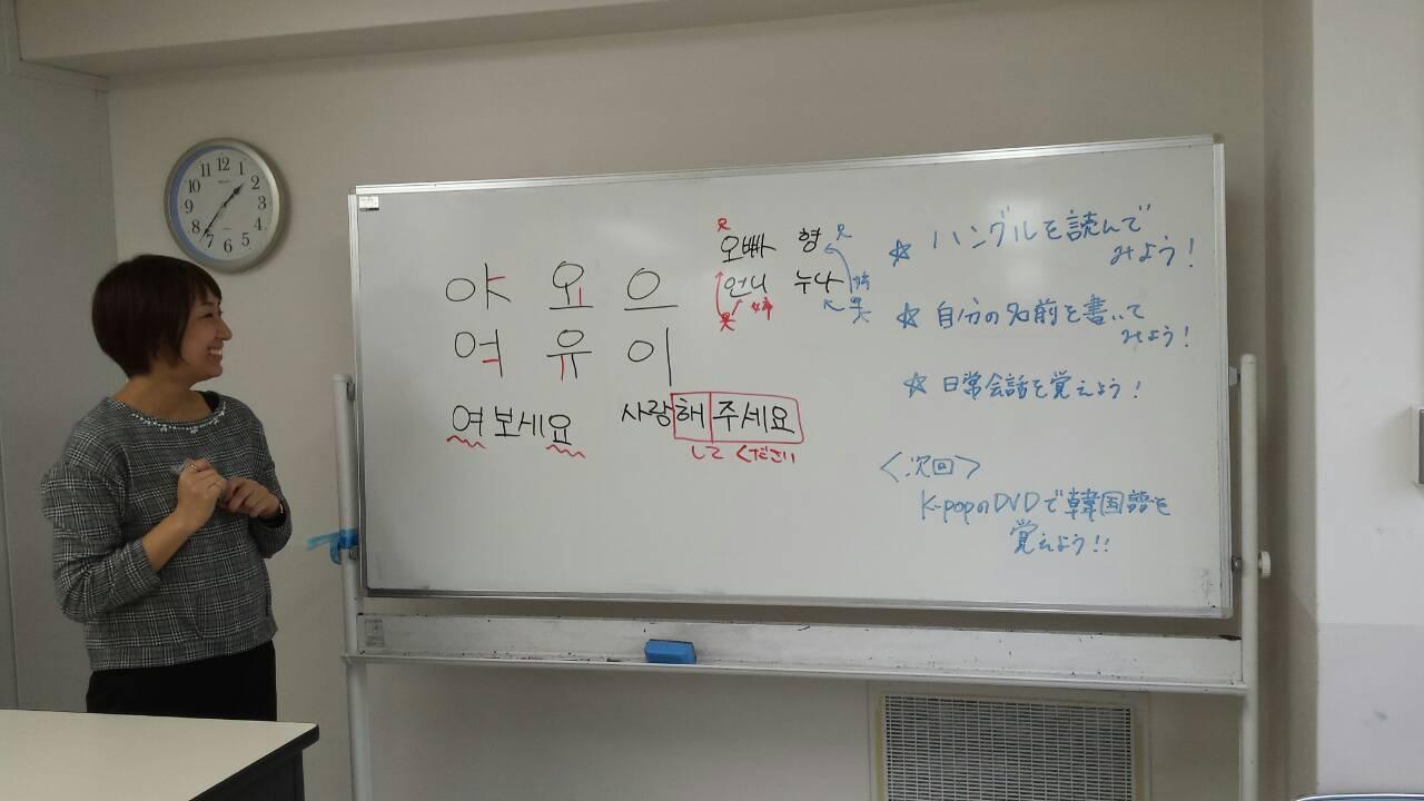 韓国語体験授業✿【韓国語に触れよう!】