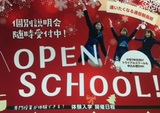 個別学校説明会(編入学、転入学)/秋葉原学習センター