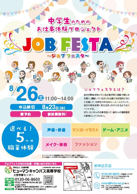 【大宮】お仕事体験☆ジョブフェスタ開催!
