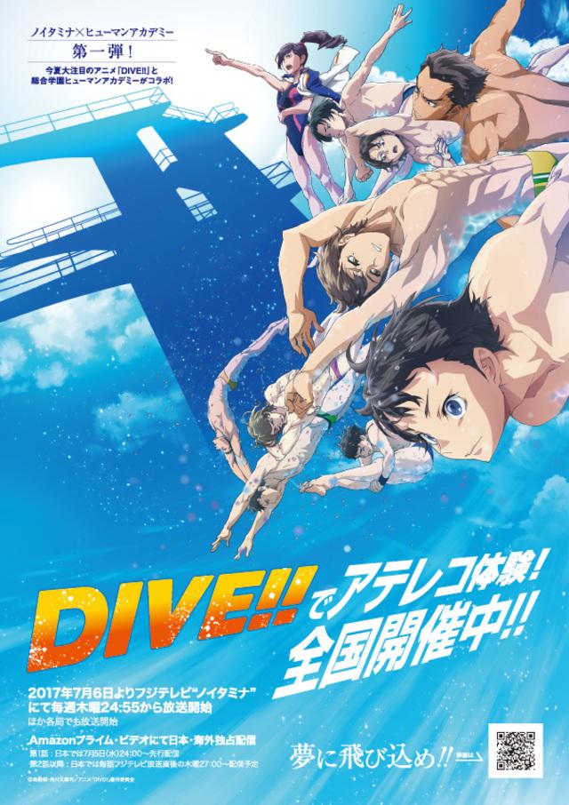 【神戸】今夏大注目アニメ『DIVE!!』アテレコ体験開催!