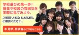 【静岡】中学3年生向け~後期選抜入 試説明会~