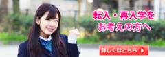 【名古屋第二】転校・編入をお考えの方必見( ᐢ˙꒳˙ᐢ )個別学校説明会開催!