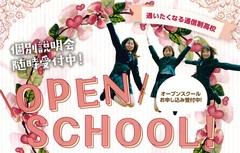 【横浜】学校見学・入学相談、毎日受付中★