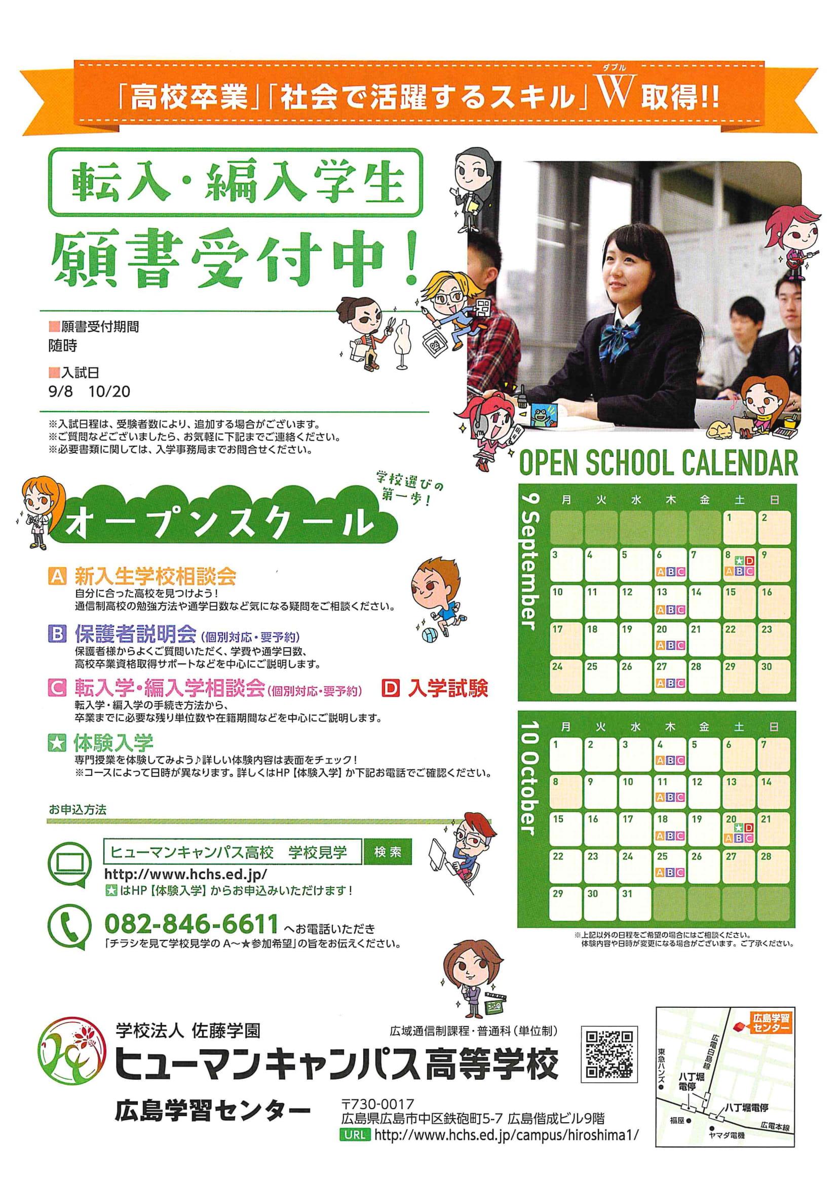 【広島】個別相談会のお知らせ!