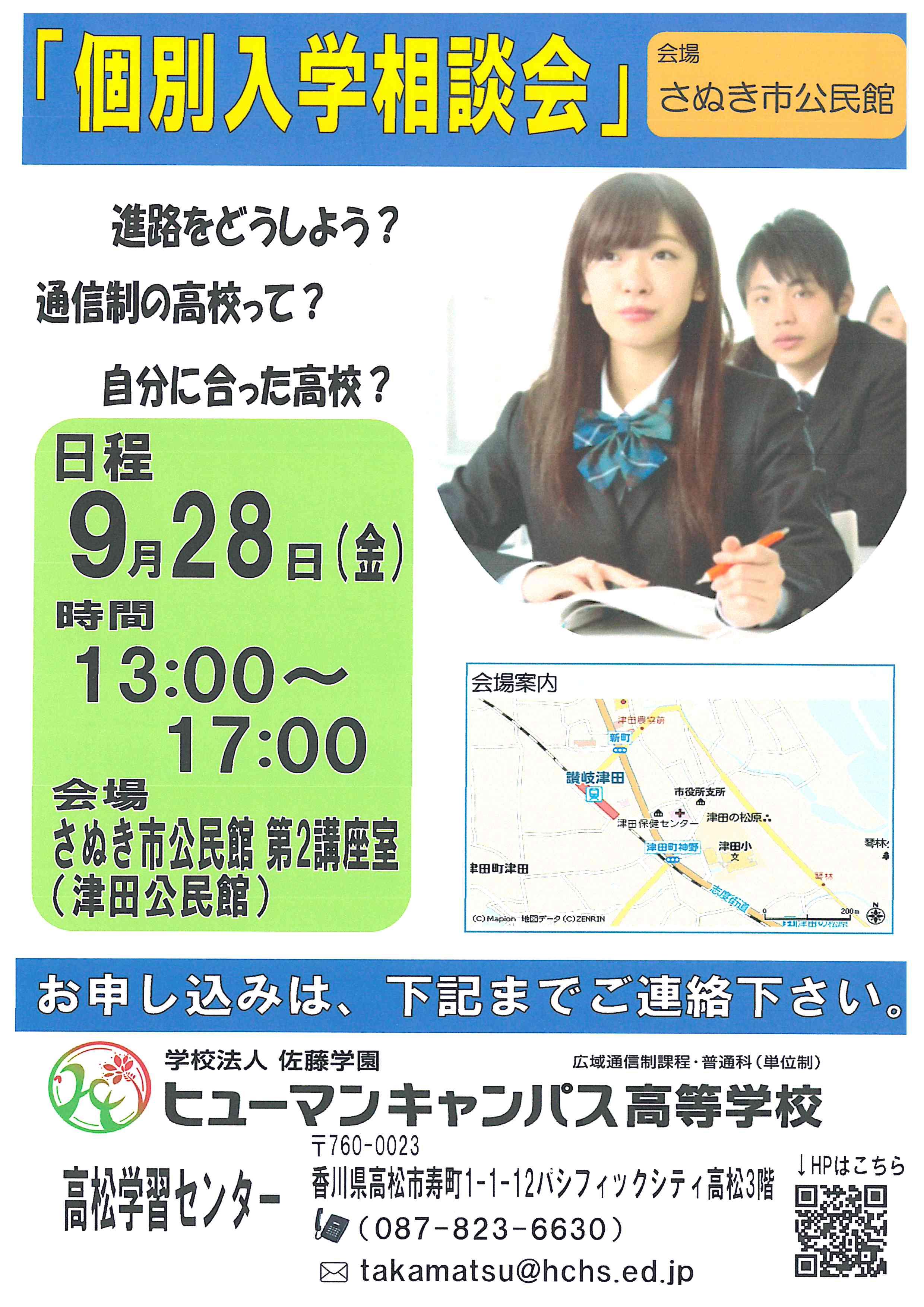 【高松】さぬき市・東かがわ市 相談会