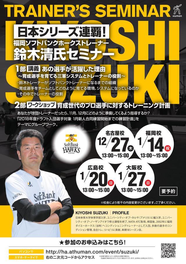 【大阪】福岡ソフトバンクホークス トレーナーセミナー☆