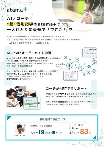 【高松】【大学進学コース授業体験】AI教材ががアシスト