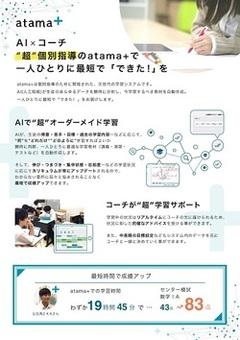 【高松】ウインタースクール ☆大学進学コース授業体験☆