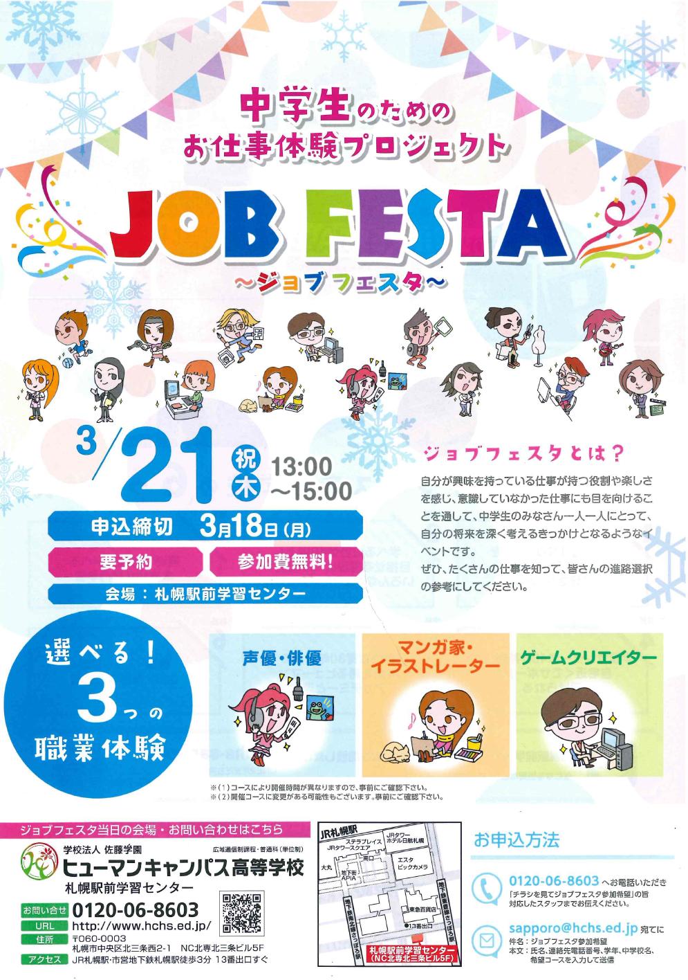 【ジョブフェスタ】お仕事体験プロジェクト★