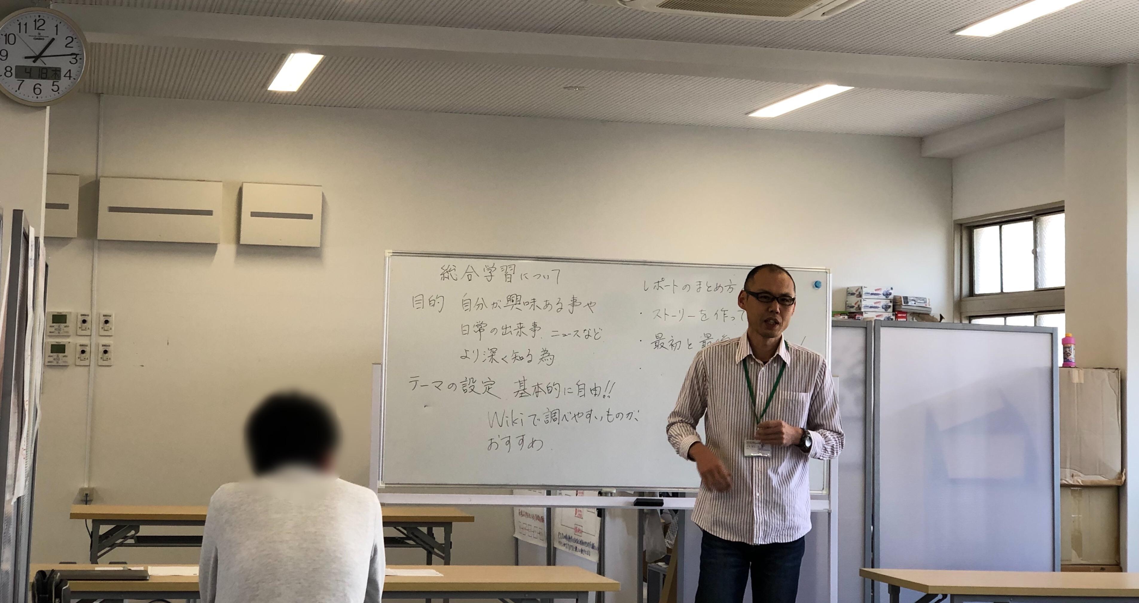 【福山】コミュニケーション講座