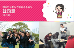 【高松】☆☆韓国語コース 体験授業☆☆