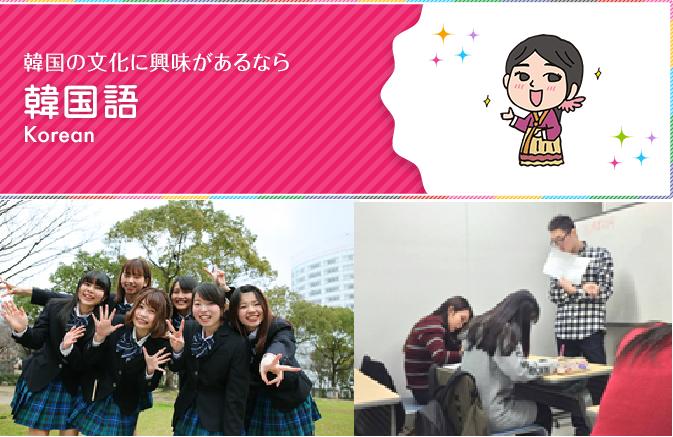 【高松】5/19☆☆韓国語コース 体験授業☆☆