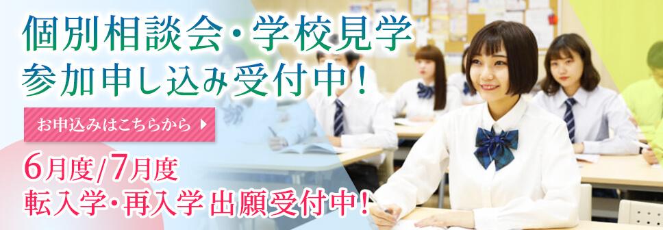 【夏休み明けから新しい高校へ】「転入学・編入学」個別相談会