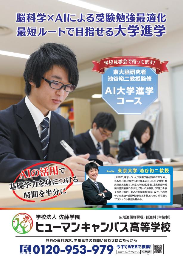 【広島】AI大学進学コース体験会