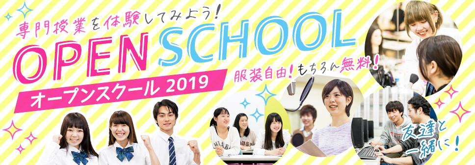 中学3年生★オープンキャンパス&学校説明会開催っ☆