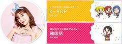 K-POP♥韓国語コース学校説明会♥